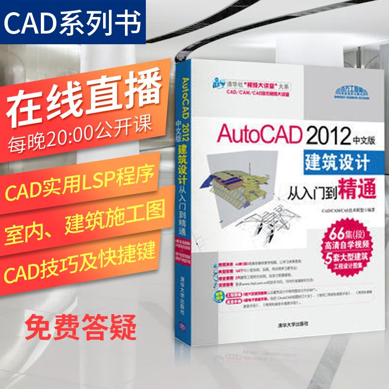 【出版社直供】AutoCAD2012中文版建筑设计从入门到精通配光盘cad教程书籍 autocad软件cad入门教程完全自学一本通
