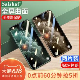 苹果x钢化膜iphone/xr/xs全玻璃xsmax抗蓝光保护膜苹果11全覆盖11pro高清屏保11promax全包边防指纹手机贴膜图片