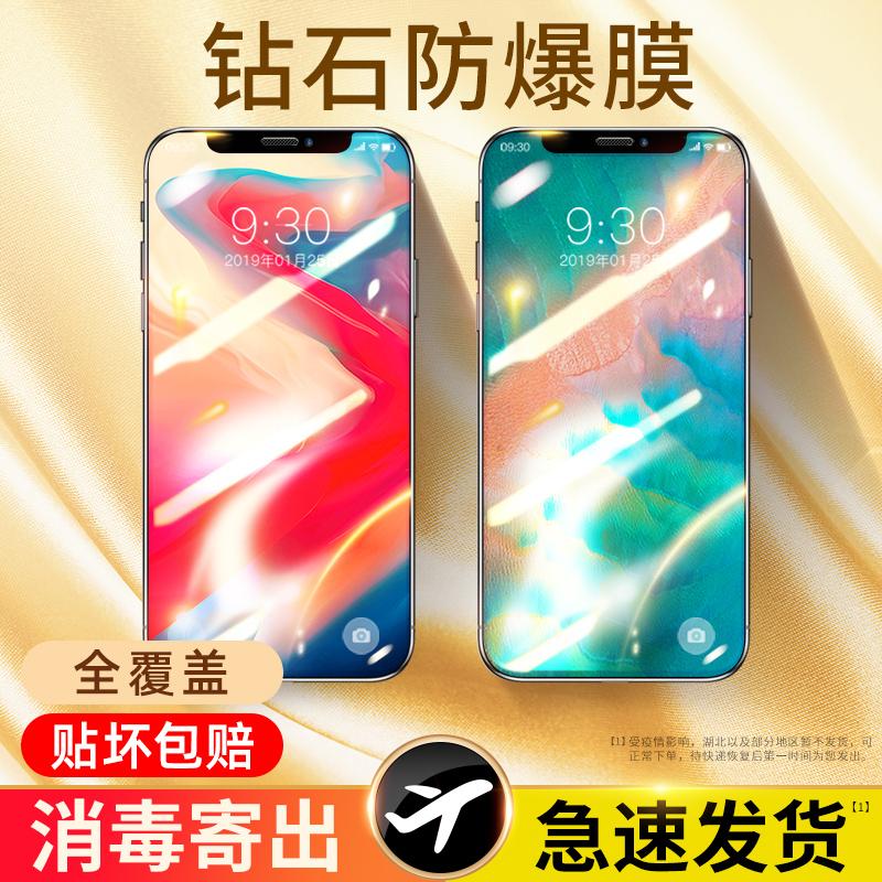 苹果11钢化膜iPhone/x/xr/xs/Max/6/7/8/plus全屏覆盖11pro蓝光保护膜11promax全包边防爆maxpro高清手机贴膜