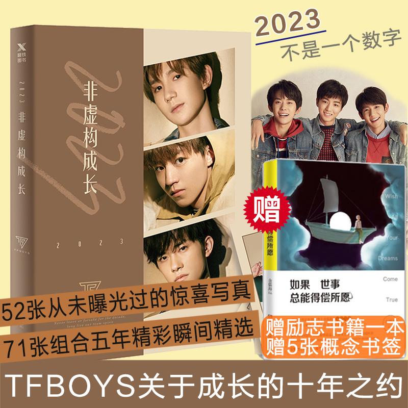 【赠明信片+书】2023非虚构成长 正版包邮 TFBOYS组合著 王源王俊凯易烊千玺新书 tfboys明星传记 少年的你如此美丽 新华正版预售