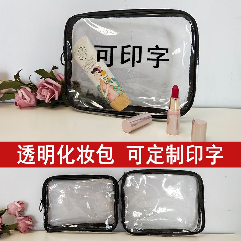 日化美容广告礼品透明化妆包定制印字印logo防水洗漱包收纳袋订做