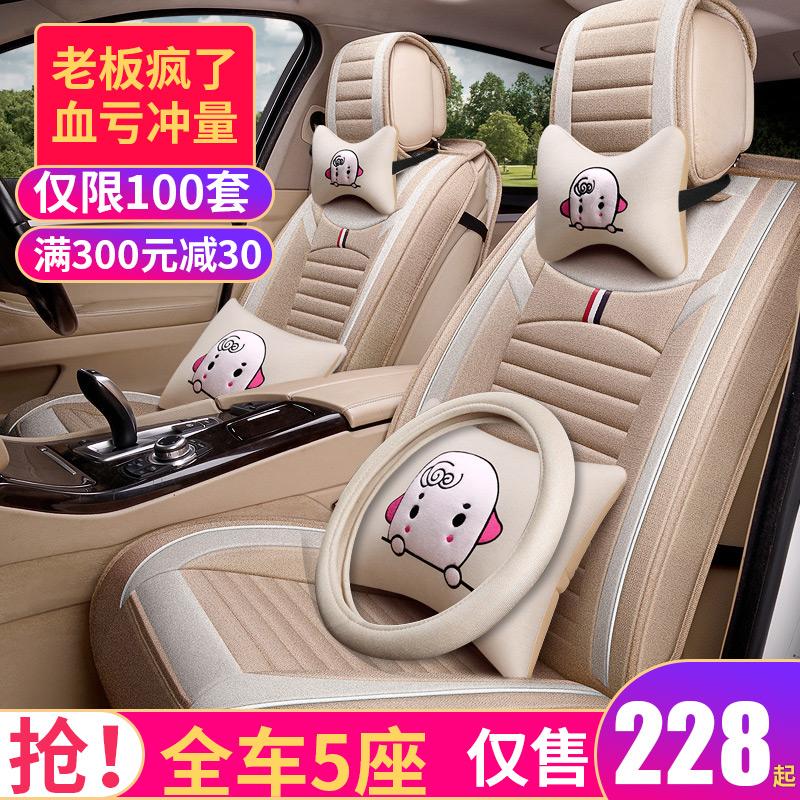 汽车坐垫四季通用全包围座套冬季座垫卡通布艺亚麻小车专用座椅套