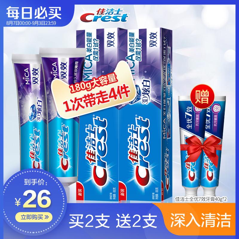 佳洁士3d牙膏炫白双效美白去黄牙清新口气去烟渍家庭装180g*2包邮