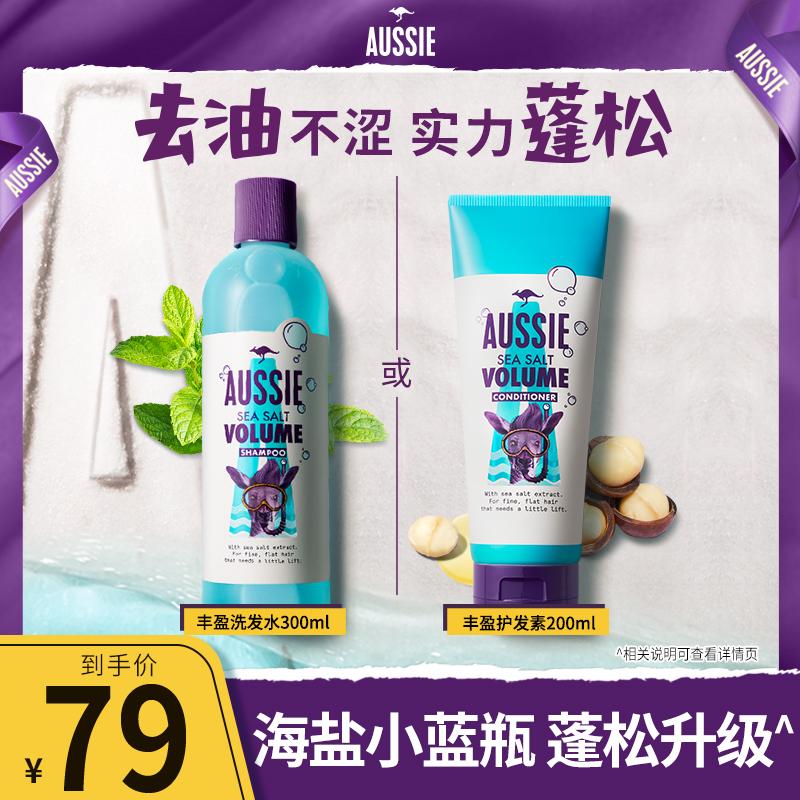 宝洁Aussie白袋鼠海盐小蓝瓶洗发水丰盈蓬松清爽去油洗发露300ml