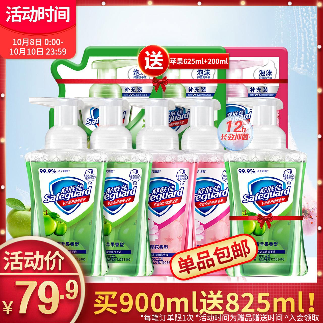 (用7.7元券)舒肤佳泡沫抗菌洗手液补充装男女儿童家用洗手液包邮宝洁正品