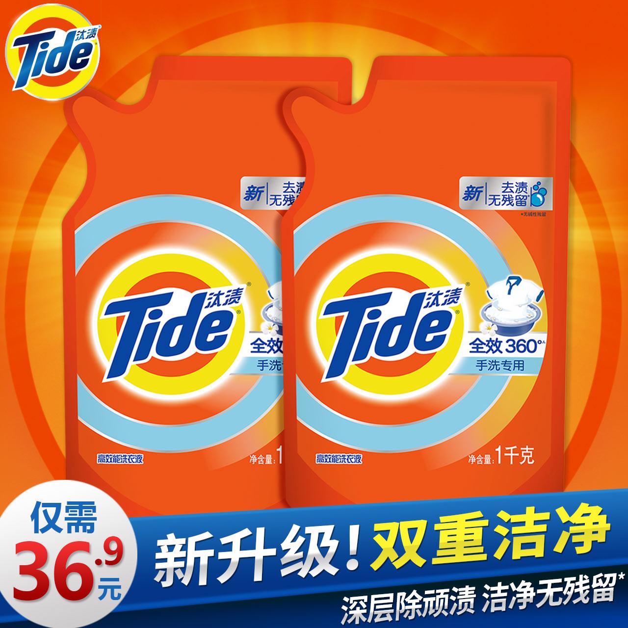 满39.80元可用2.9元优惠券宝洁手洗1kg袋装*2家庭洗衣液