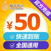 查看蜗牛移动 官方直充50元手机话费充值免卡充值价格