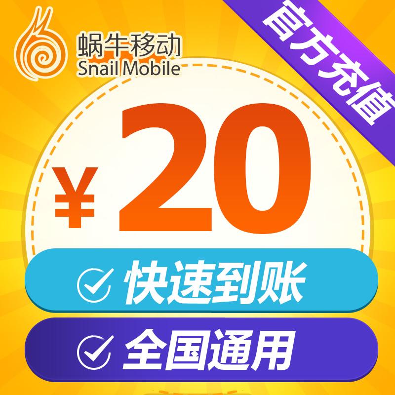 蜗牛移动 官方直充20元手机话费充值免卡充值