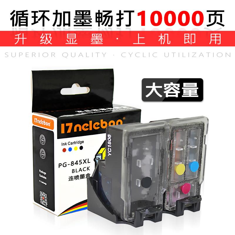 适用佳能mg2580s墨盒PG845 CL846可加墨 IP2880 MG3080 2400 2980 MX498 TS3180 打印机墨盒连喷供黑色彩色