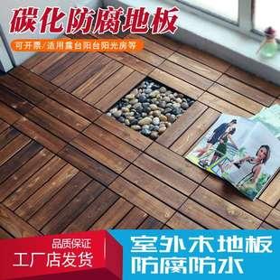 防腐木地板墙板室内夏复合阳台简约现代室外四季卧室防滑垫幼儿园