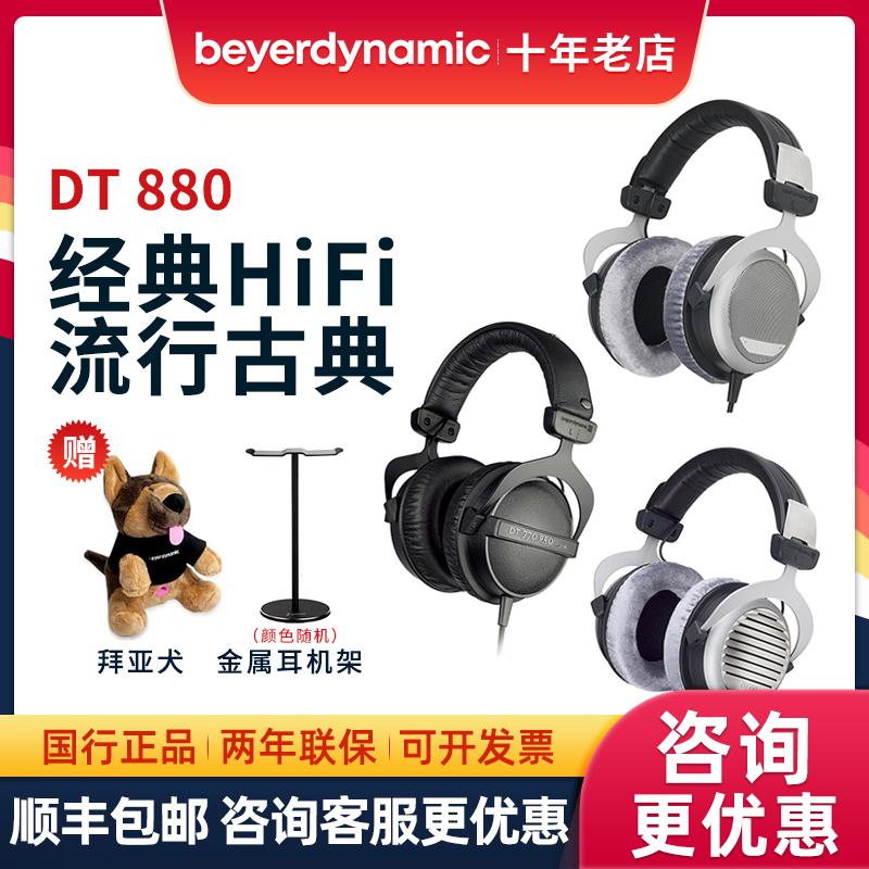 拜亚动力dt880/dt770/dt990/dt880pro/dt1990pro头戴式耳机dt1770