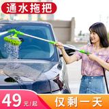 通水洗车拖把不伤车擦车专用工具车用汽车刷车刷子长柄伸缩式喷水