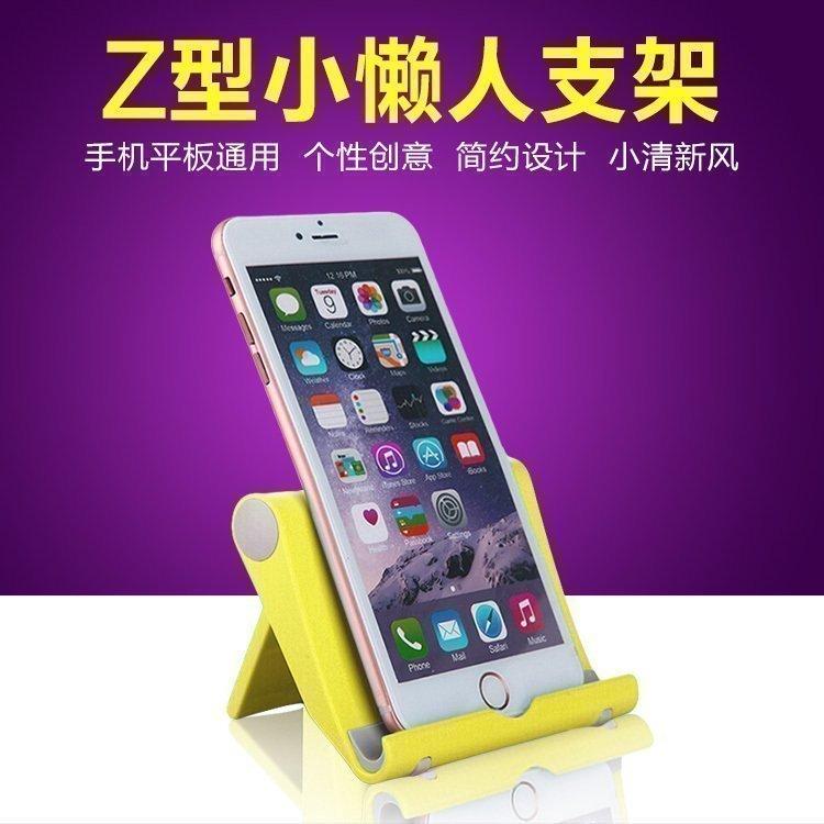 创意多功能Z型折叠便携手机支架懒人支架小米平板通用支架批