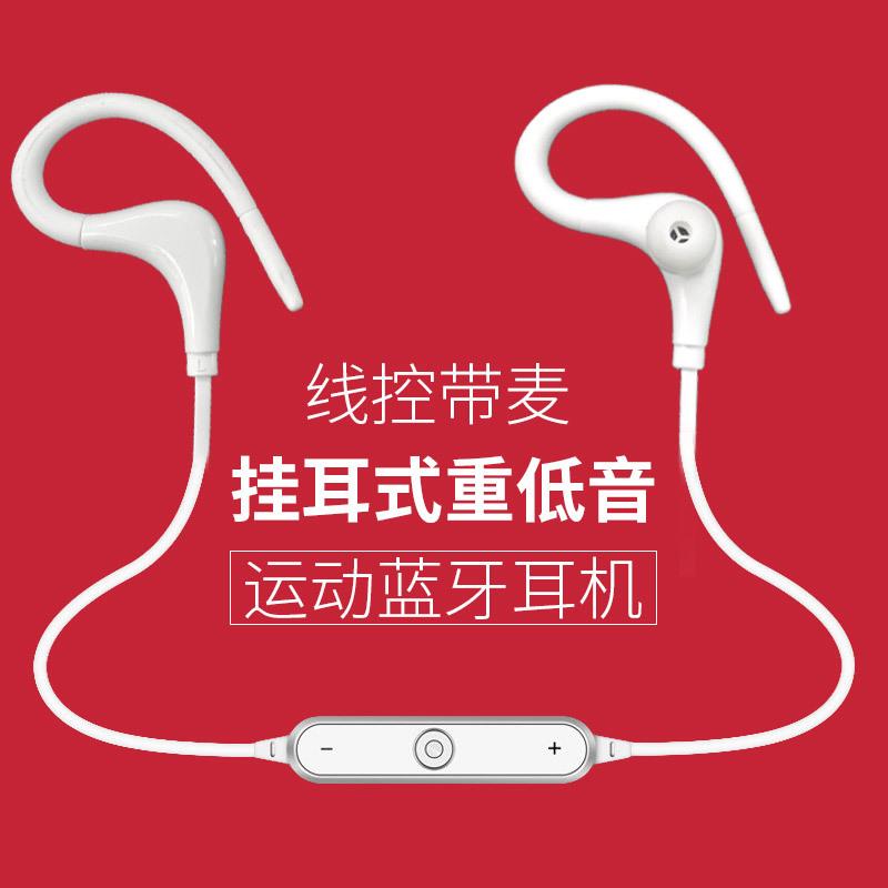 移信通BST-02 oppo苹果vivo耳挂式线控带麦入耳运动蓝牙耳机批发