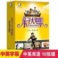 正版 亲子大电影10部经典双语高清励志双语动画电影DVD光盘碟片