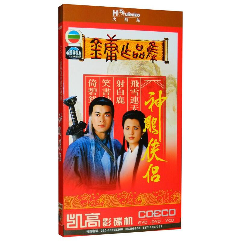 神雕侠侣 李若彤古天乐TVB经典武侠电视剧DVD光盘碟片 金庸作品集,可领取5元天猫优惠券
