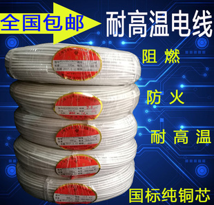 包邮500度高温线云母编织硅胶线阻燃防火耐高温2.5平方耐高温电线