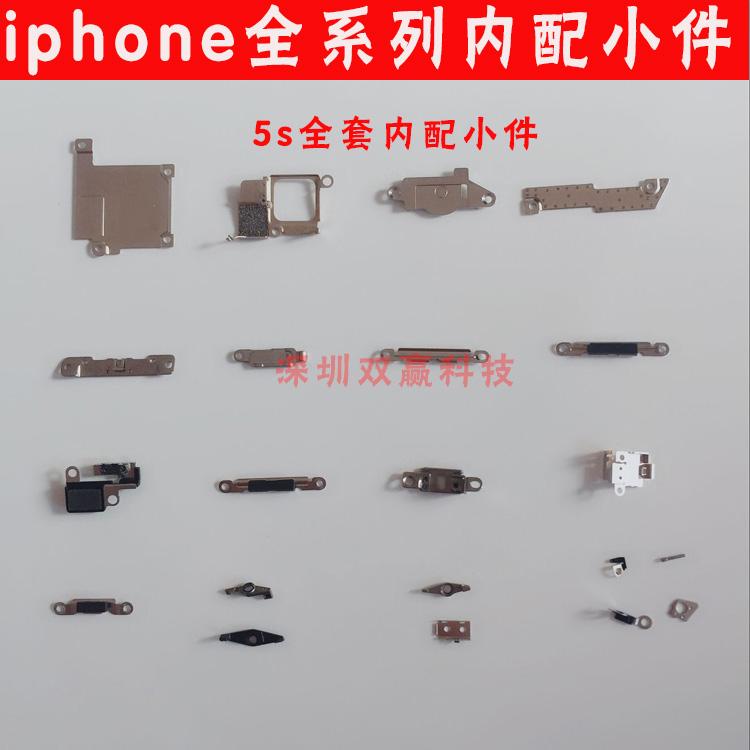6/6p/6sp/X屏幕排线压片盖iPhone7/8plus听筒摄像头指纹电池铁片