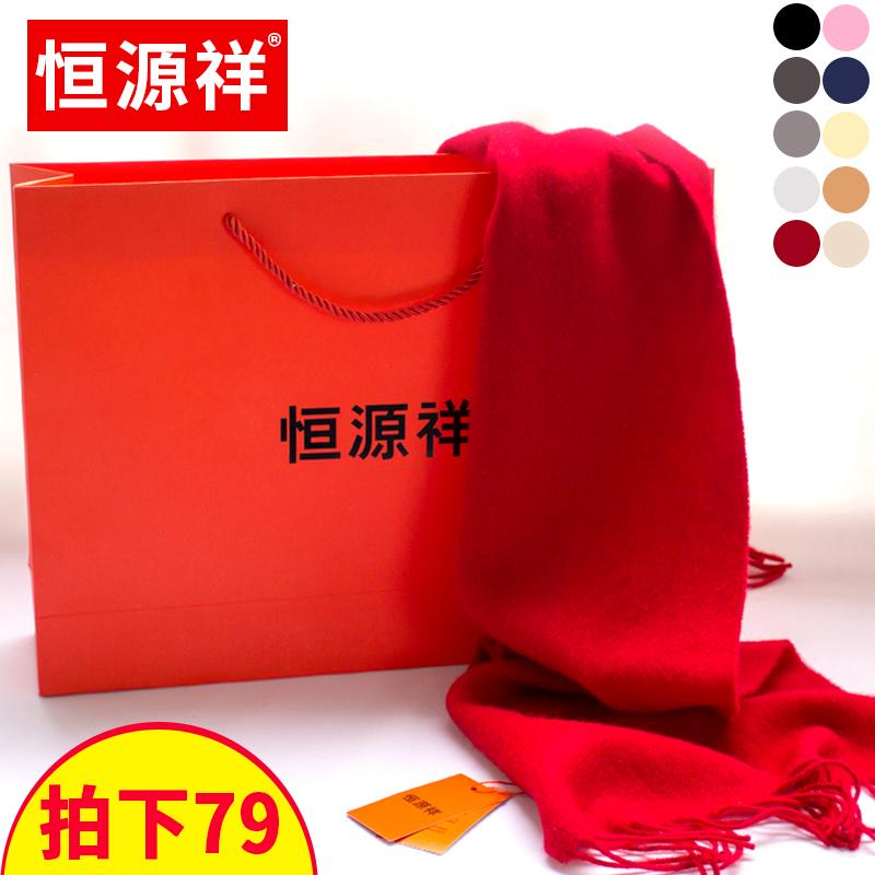 羊毛含量96%以上,恒源祥 新款纯色 长款羊毛围巾