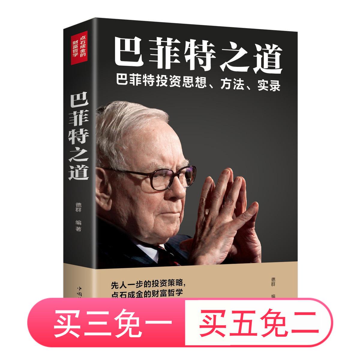 巴菲特之道巴菲特投资思想方法实录金融投资理财知识股票投资书籍