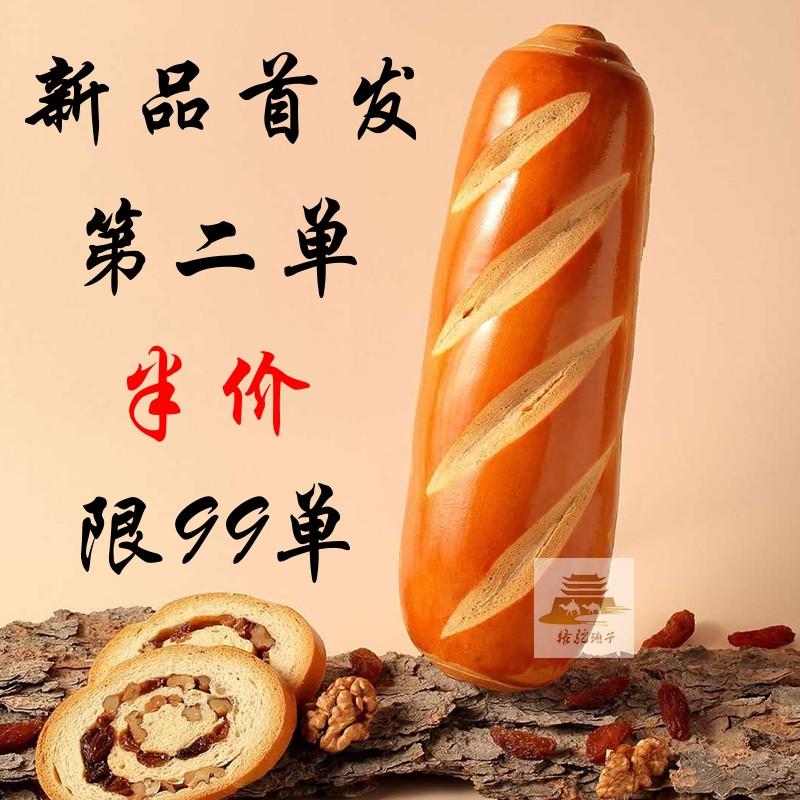 新疆特产嗨焙玛町俄罗斯手工坚果大列巴两根面包早餐西式糕点包邮