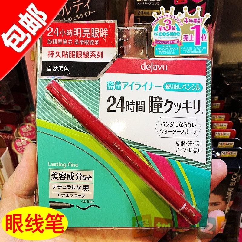 香港採購 DEJAVU/黛佳碧 Fiberwig防水持久絢麗柔滑眼線筆 黑啡色