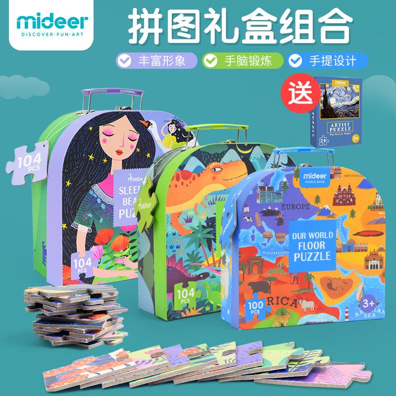 MiDeer弥鹿 儿童拼图益智玩具纸质恐龙男孩3-4-5-6-8岁幼儿园女孩
