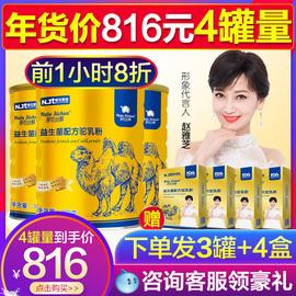 3罐 正品官网新疆伊犁正宗骆驼奶粉纯驼奶益生菌驼乳粉新鲜中老年