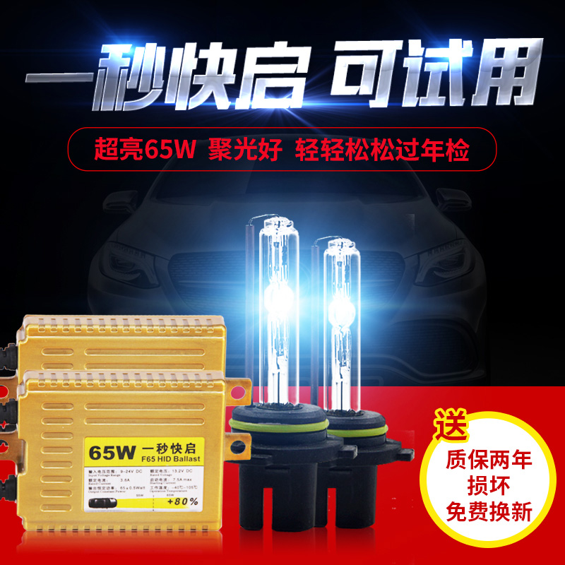 汽车灯光hid氙气灯大灯改装超亮远近光h1h4h7h11快启疝气灯泡套装