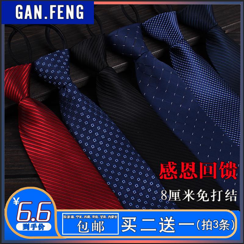 男士拉链领带正装商务 一拉得8CM新郎结婚懒人领带拉链式黑色