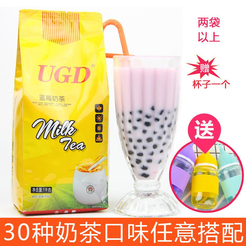 1kg袋装速溶奶茶粉 三合一蓝莓奶茶粉珍珠奶茶店专用原料包邮