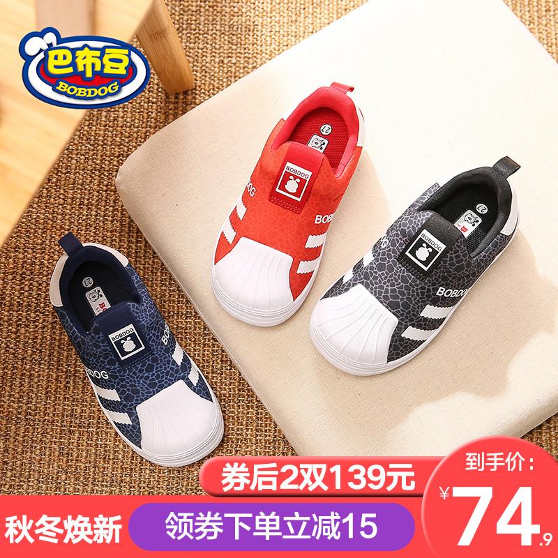 巴布豆童鞋2019秋季新款儿童运动鞋男童鞋子板鞋透气女童贝壳头鞋包邮