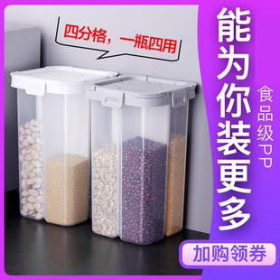 北欧杂粮储物罐豆子储存罐厨房收纳罐粮食密封装五谷收纳盒储米桶