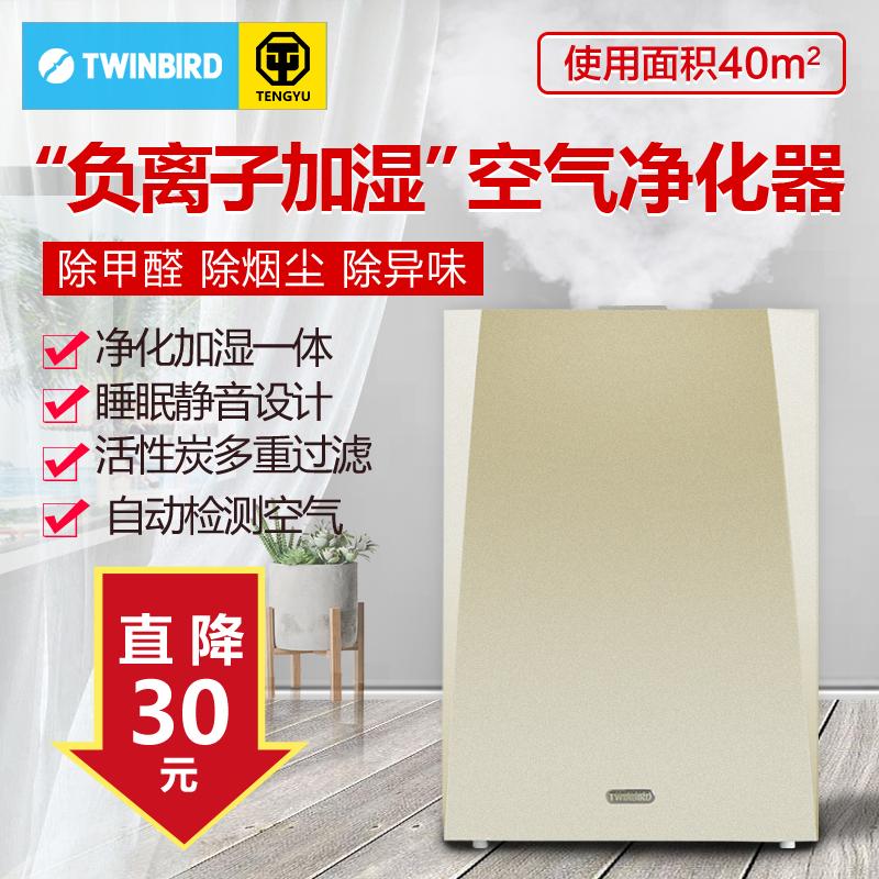 [腾御电器专营店空气净化,氧吧]日本双鸟负离子空气净化器家用加湿一体月销量70件仅售568元