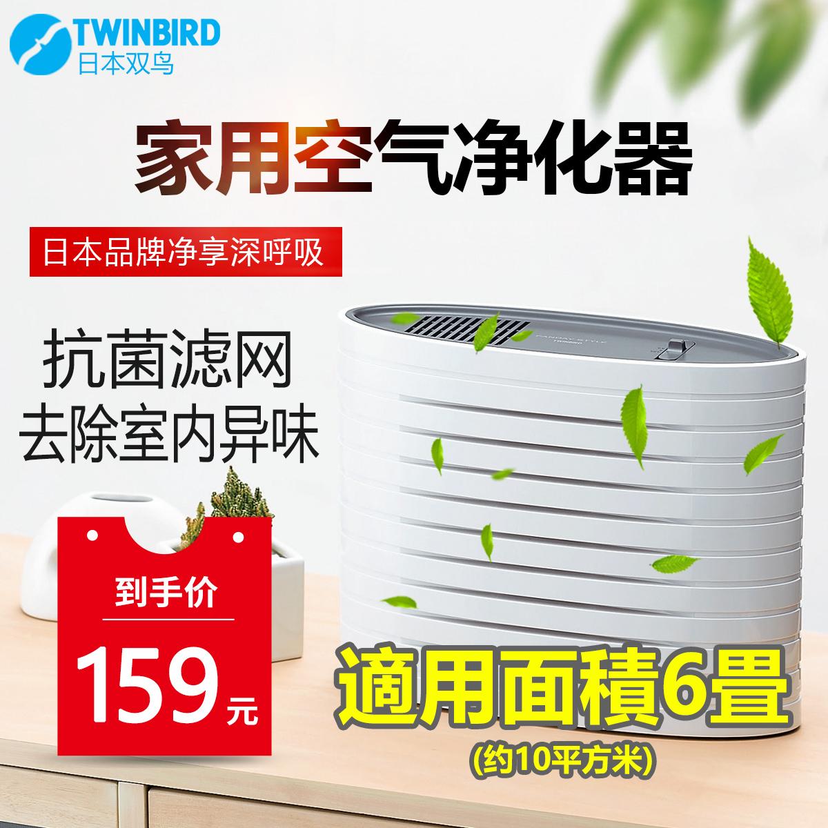 日本双鸟空气净化器pro小型家用氧吧卧室静音除烟尘异味甲醛pm2.5