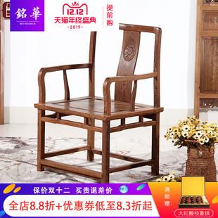 实木围椅鸡翅木南宫椅客厅会客椅休闲靠背椅茶椅特价 红木家具中式
