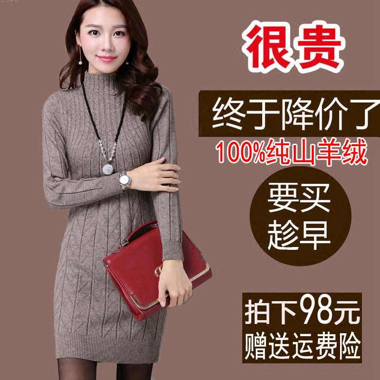 The new model of the brand is made in Erdos high collar sweater, womens middle long slim and thickened cashmere bottomed sweater