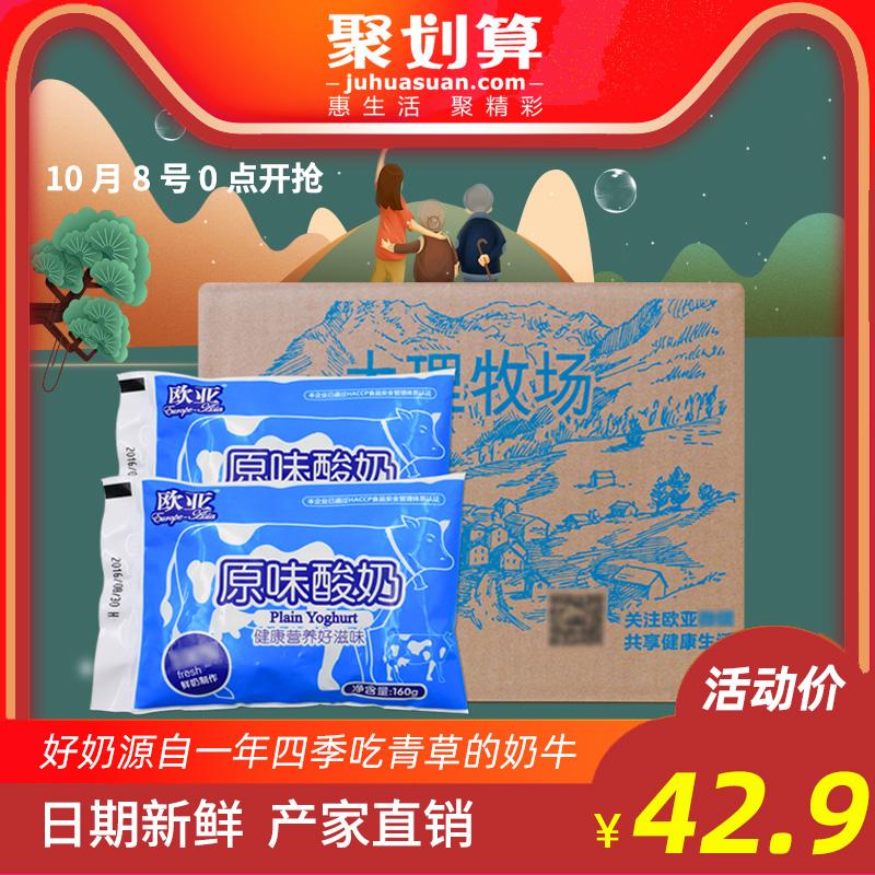 欧亚百利包低温原味160g*20袋酸奶热销84件假一赔十