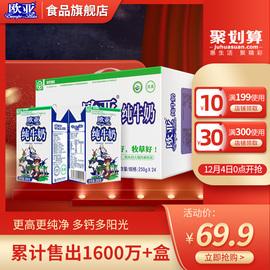 【绿色食品】欧亚高原生态全脂纯牛奶250g*24盒/箱早餐乳制品图片