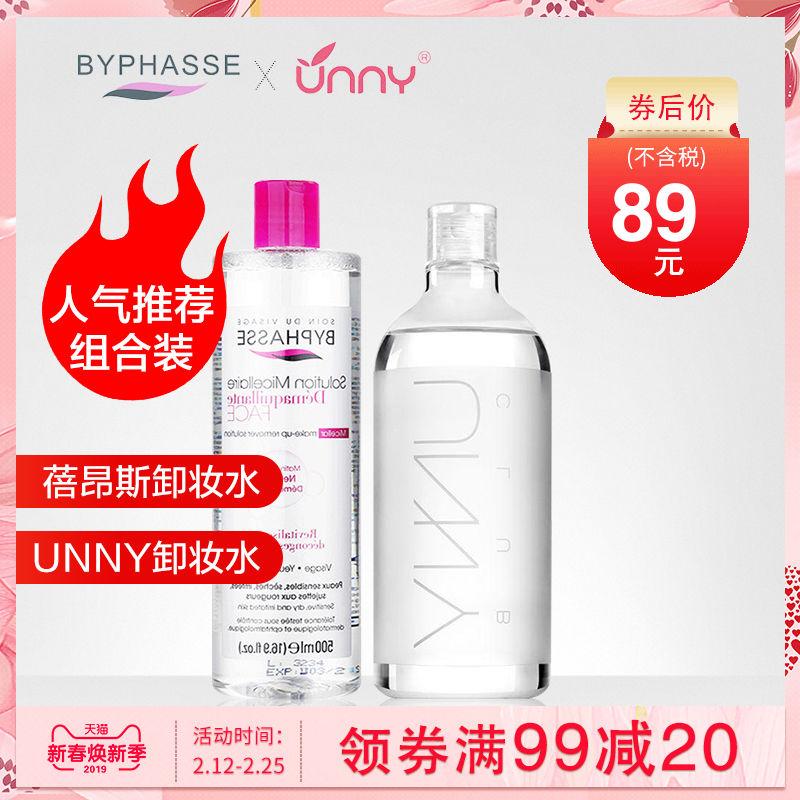 BYPHASSE蓓昂斯卸妆水UNNY悠宜温和卸妆水温和不刺激卸妆水卸妆
