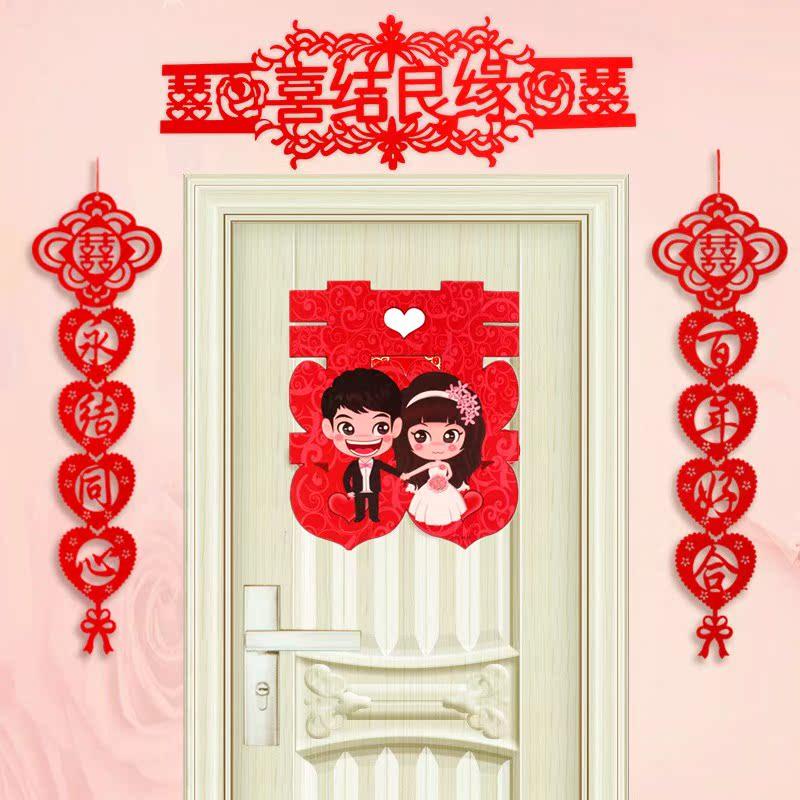 个性婚房结婚喜字房子拉花门口卧室花车装饰喜子立体室内大号用品