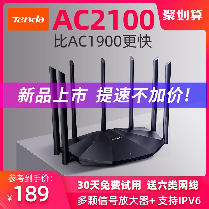 [新品上市] 腾达2100M无线路由器千兆端口 家用穿墙高速wifi双频千兆路由器穿墙王大功率智能5g光纤信号AC23