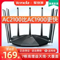 急速发货腾达2100M无线路由器千兆端口家用穿墙高速wifi双频千兆增强路由穿墙王大功率智能5g光纤AC23
