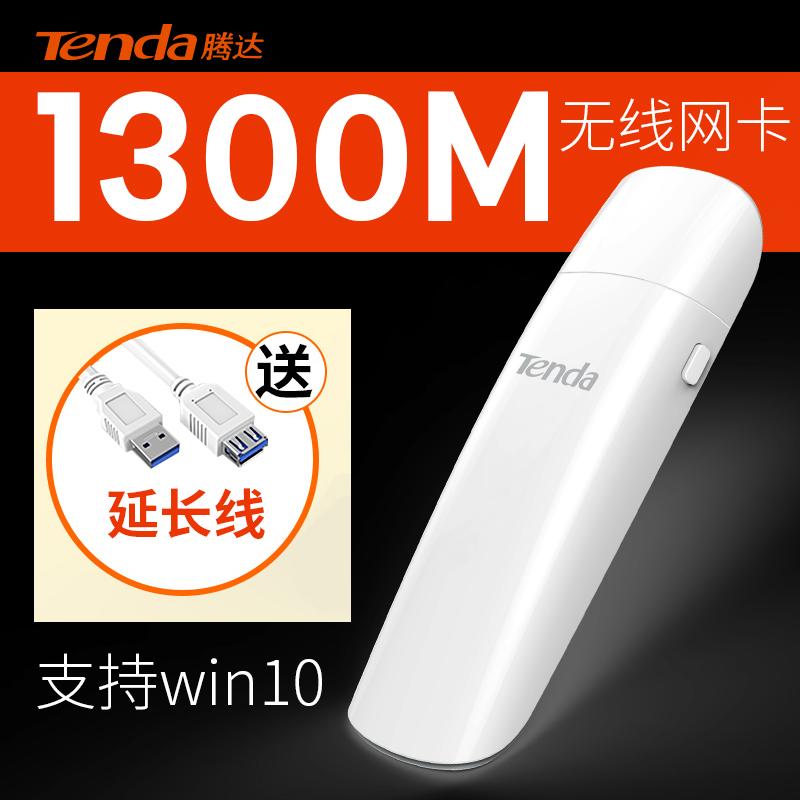 Витать достигать двойной частота 1300M5g тысяча триллион беспроводной сетевая карта настольный компьютер ноутбук USBwifi приемник U12