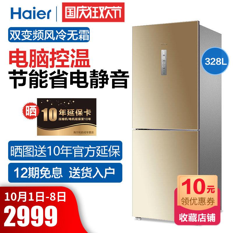 Haier/海尔 BCD-328WDPT风冷无霜变频家用两门双门电冰箱冷藏冷冻12-01新券