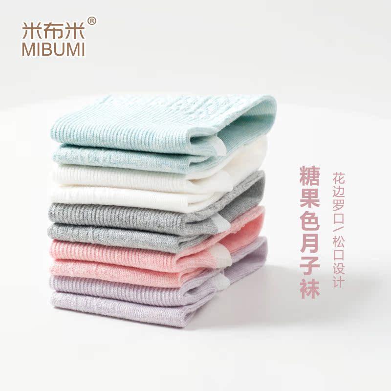 米布米純棉坐月子襪秋 保暖加厚毛圈襪鬆口襪產婦產後孕婦襪子