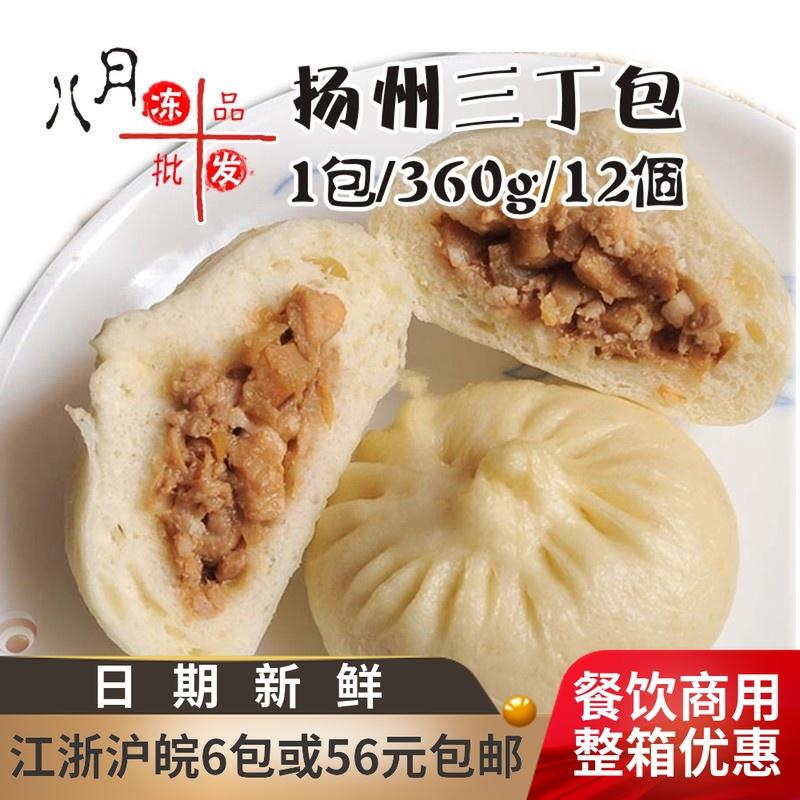 五亭三丁包 扬州包子 儿童营养早餐点心速冻面食半成品粥店猪肉包