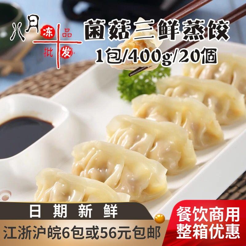 正大菌菇三鲜蒸饺 速冻水饺煎饺营养早餐点心面食方便速食半成品