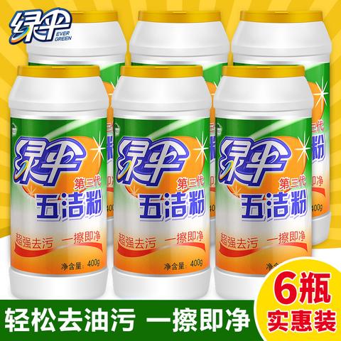 绿伞第三代五洁粉400g*6瓶强力除垢厨房瓷砖多用途去污粉家用