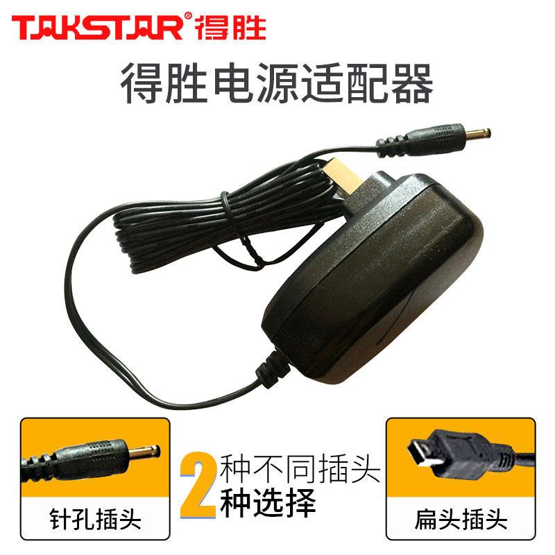 Takstar/ получить победа адаптер источник питания расширять амортизаторы E6E126E8E188E200E180M специальных сборов устройство